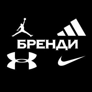 Світові бренди